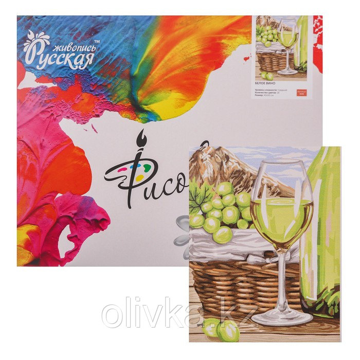 Картина по номерам «Белое вино» 40 × 50 см