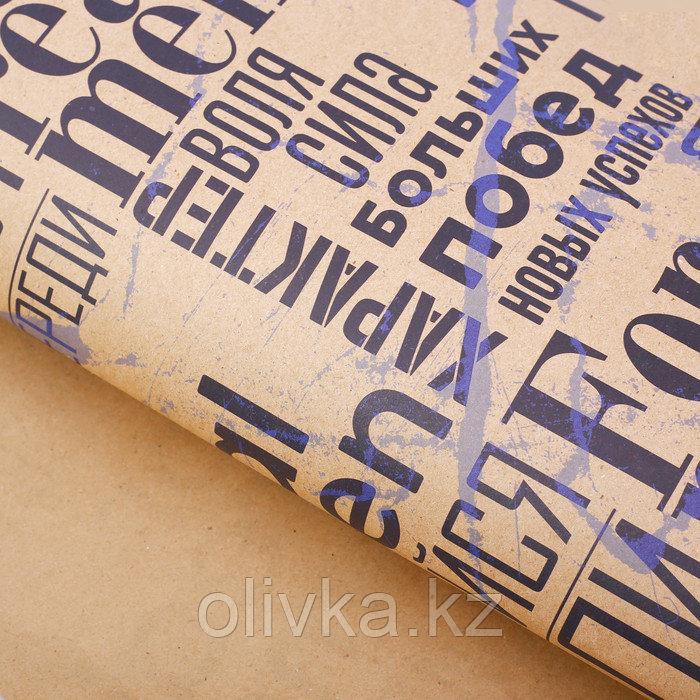 Бумага упаковочная крафтовая For real man, 50 × 70 см