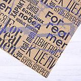 Бумага упаковочная крафтовая For real man, 50 × 70 см, фото 2