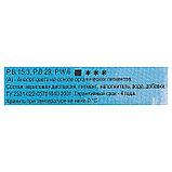 Краска акриловая художественная «Ладога», 46 мл, церулеум (А), в тубе, фото 3
