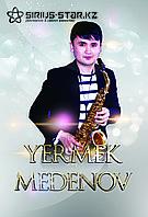 Ермек Меденов (саксофонист), фото 1