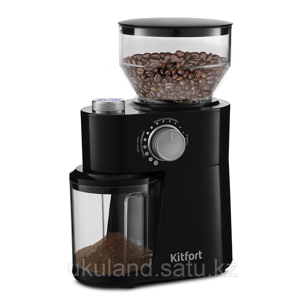 Кофемолка Kitfort KT-741 (жерновая)