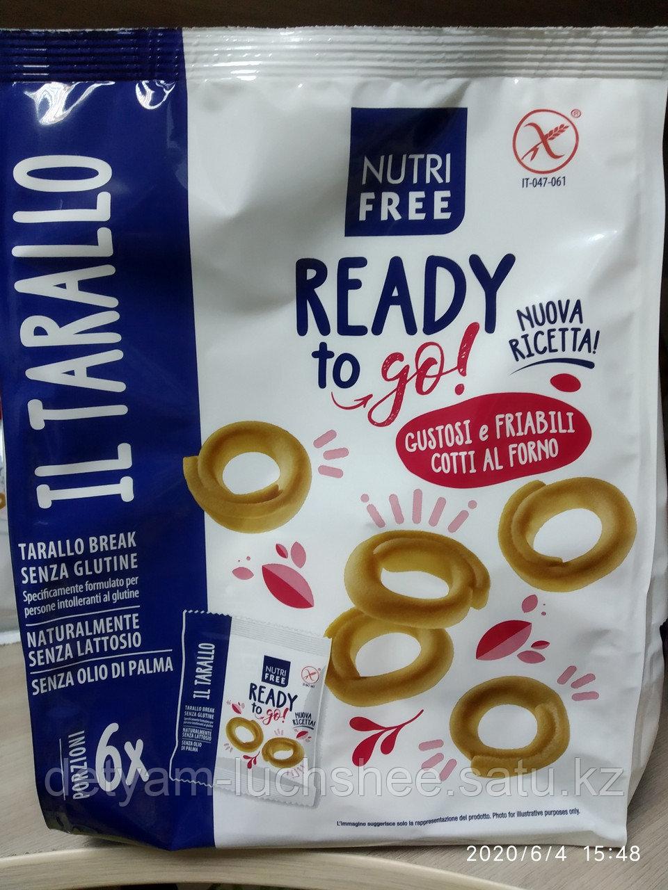 Nutri Free Сушки (Tarallo break) 180 грамм