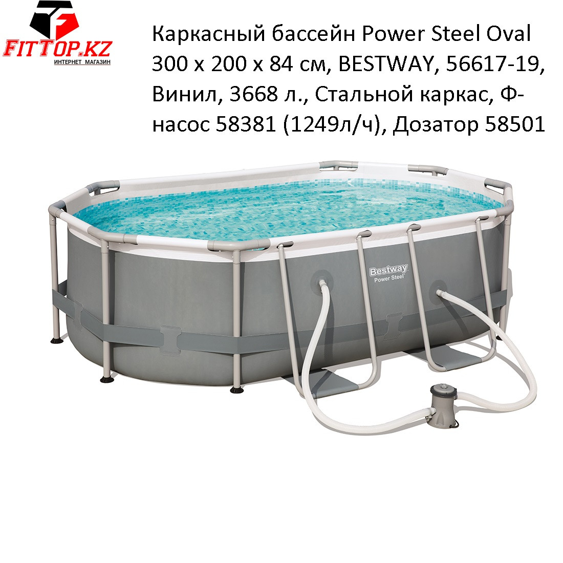 Каркасный бассейн Power Steel Oval 300 х 200 х 84 см, BESTWAY