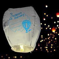 Фонарик желаний «Заявка на мечту»