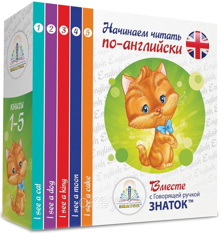 Знаток: Начинаем читать по-английски вместе с Говорящей ручкой. 2-го поколения. Набор из пяти книг I see...