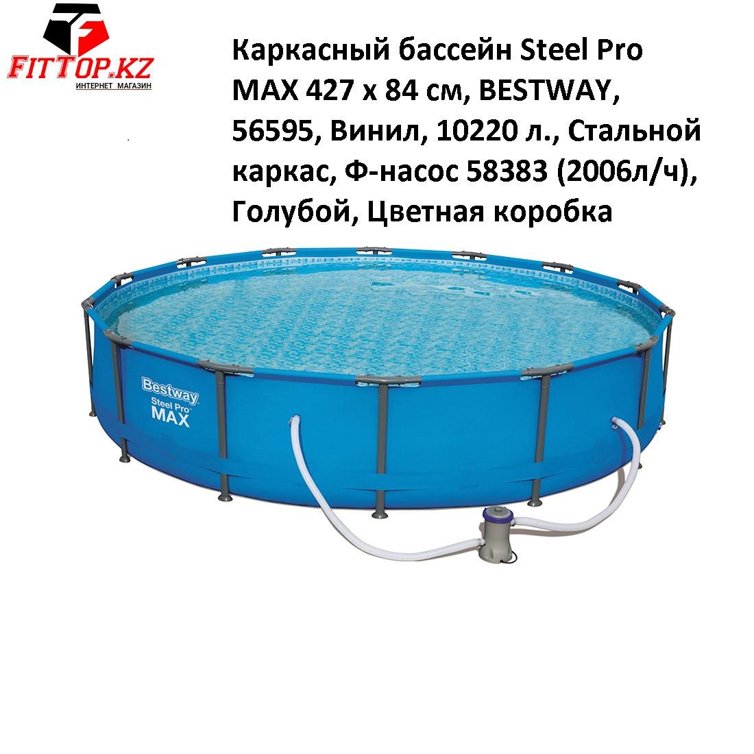 Каркасный бассейн Steel Pro MAX 427 х 84 см, BESTWAY, 56595, Винил, 10220 л
