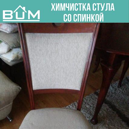 Химчистка стула со спинкой