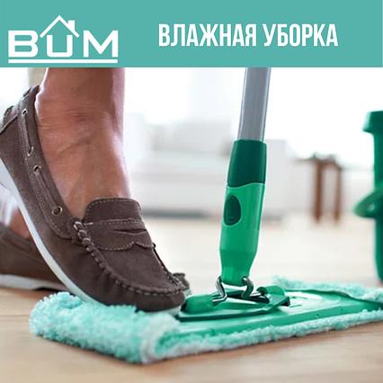 Влажная, поддерживающая уборка