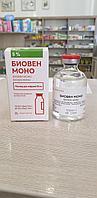 Биовен моно 5% 50мл  (Иммуноглобулин нормальный человеческий)