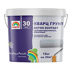 Кварц грунт (бетон контакт) Радуга-30