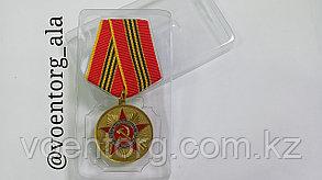 """Медаль """"За верность присяге"""" Союз Советских офицеров"""