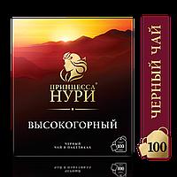 Нури Высокогорный пакетирова 100пак