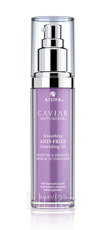 Масло питательное полирующее для гладкости Caviar Anti-Aging Smoothing Anti-Frizz Nourishing Oil 50 мл.
