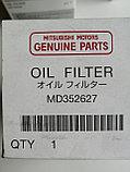 Фильтр масляный MITSUBISHI OUTLANDER CU5W 4G69 V-2.4, фото 4