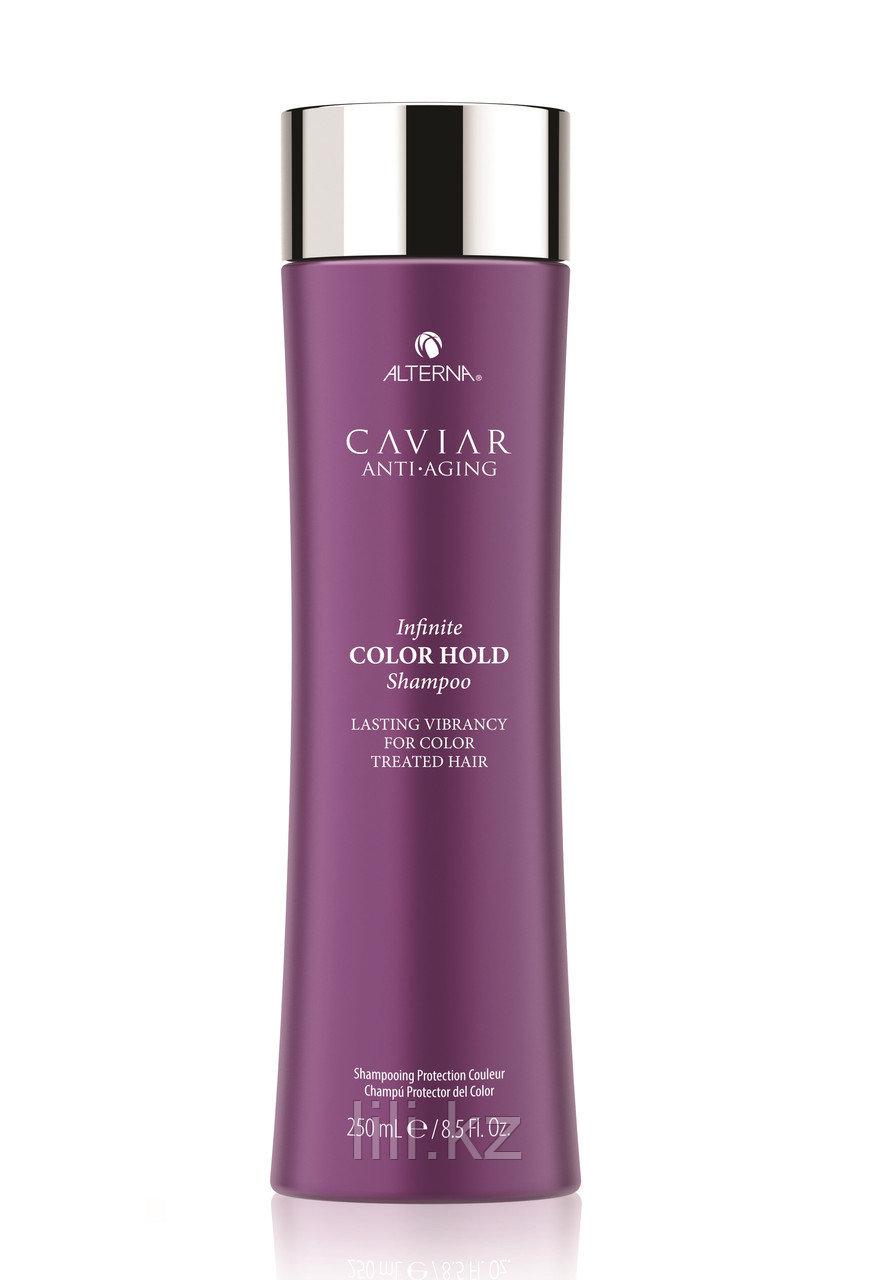 Шампунь-ламинирование для окрашенных волос Infinite Caviar Color Hold Shampoo 250 мл.