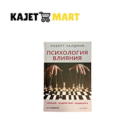 Психология влияния - Роберт Чалдини