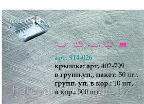 Контейнер алюминиевый 1900мл 262X189X55мм (914-026 отпускается по 50шт), фото 3