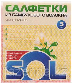 Салфетка  SOL из бамбукового волокна 30*34 см, 3 шт