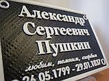 Табличка на памятник, фото 6