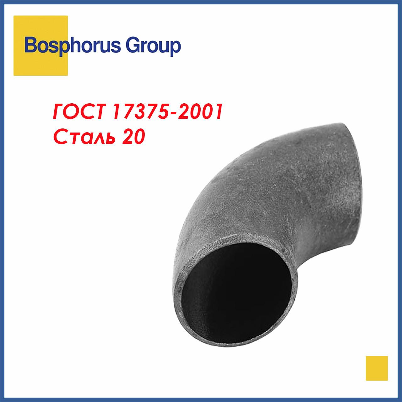 Отвод стальной крутоизогнутый 90°, Ду 133 * 5