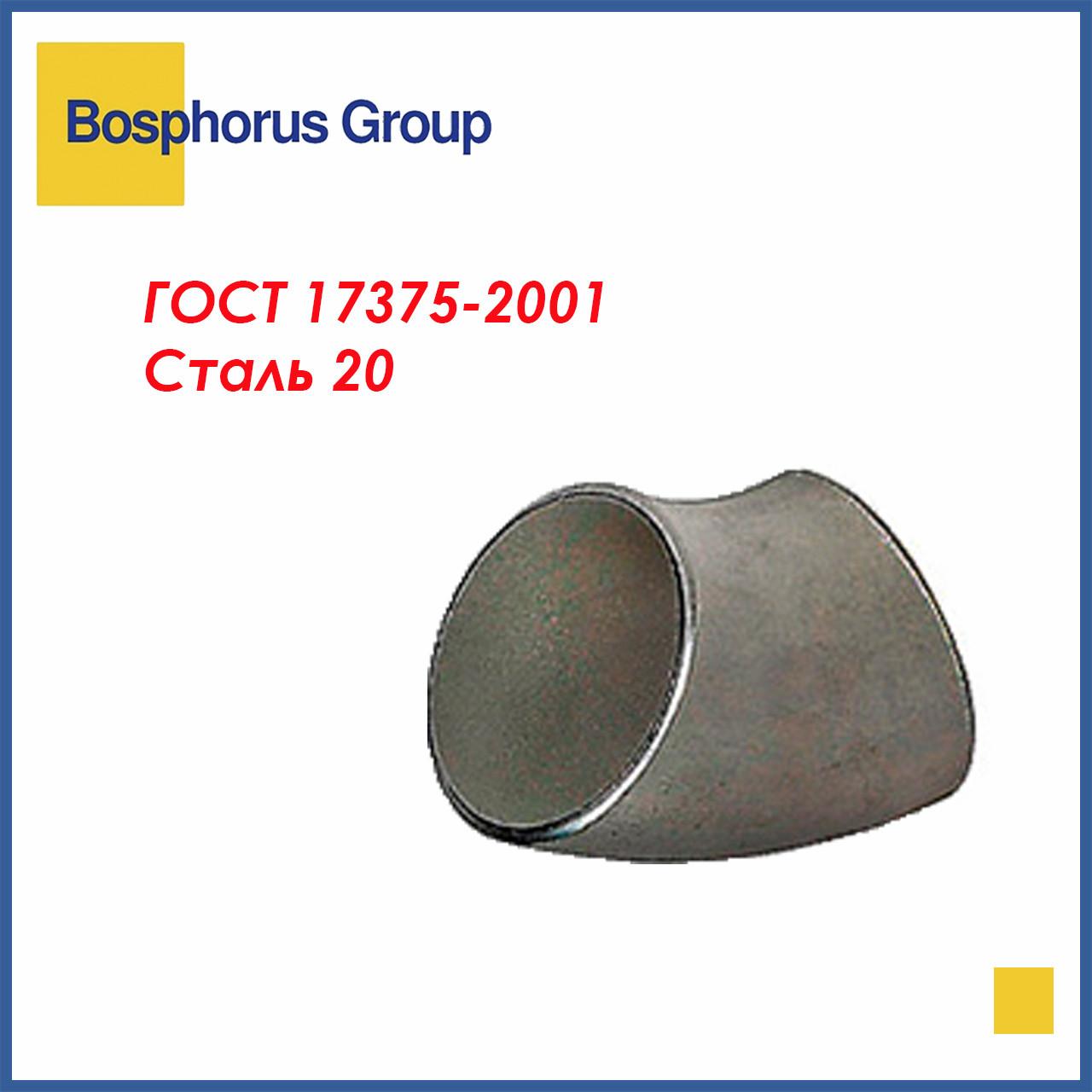 Отвод стальной крутоизогнутый 45°, Ду 57 * 3,5