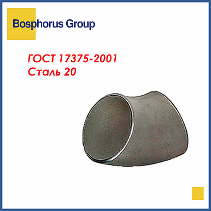Отвод стальной крутоизогнутый 45°, Ду 57 * 3,5, фото 2