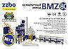 BMZ80 (асфальтобетонный завод, производительностью 80 тн/час)