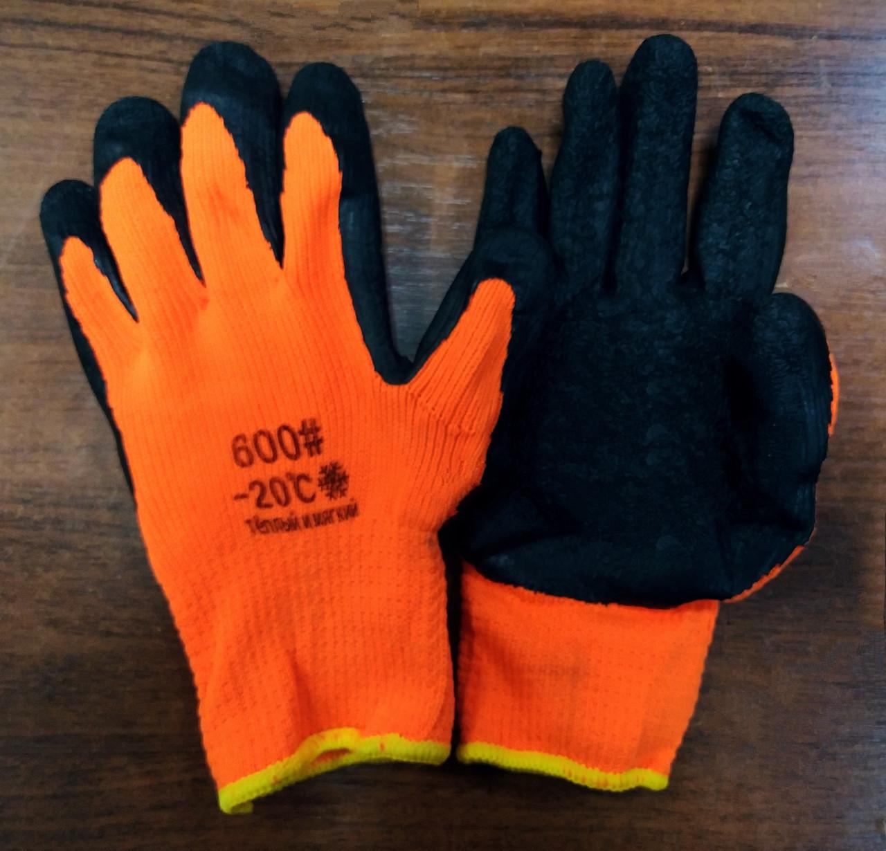 Перчатки оранжевые с резиновой ладошкой зима  минус 20 градусов