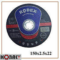Диск отрезной по металлу RODEX 150x2.5x22 mm