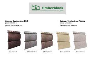 Сайдинг Timberblock