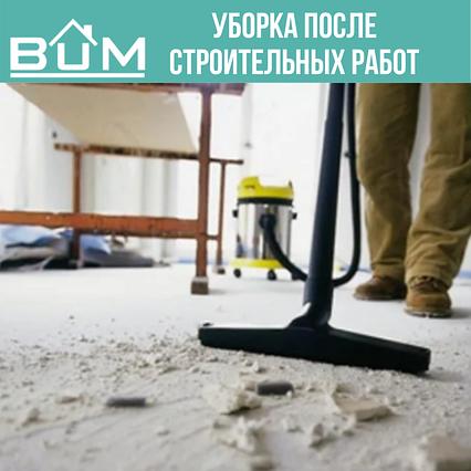 Уборка помещений после различного рода строительных или ремонтных работ