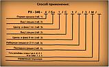 Гидрораспределитель РХ-346 (трехсекционный) для комунальной и спецтехники, фото 5