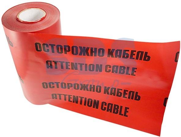 Лента Сигнальная «Электра» с логотипом «ОСТОРОЖНО КАБЕЛЬ».