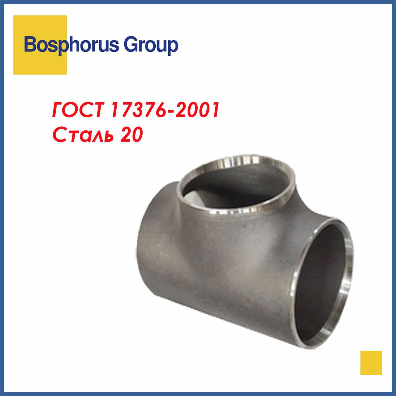 Тройник стальной приварной Ду 273х273