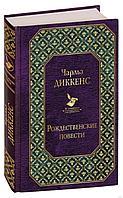 Рождественские повести, Чарльз Диккенс
