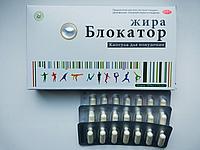 Блокатор жира капсулы для похудения БАД 21шт