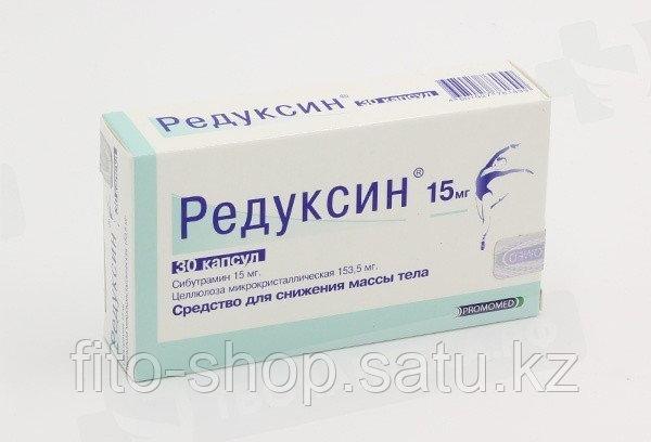Редуксин 15 мг капсулыдля похудения 30шт