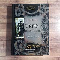 Книга Таро Темных Ангелов