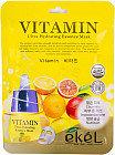 Маска для лица тканевая с витамином С