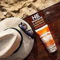 Крем солнцезащитный для лица и тела усиленная защита SPF 50+