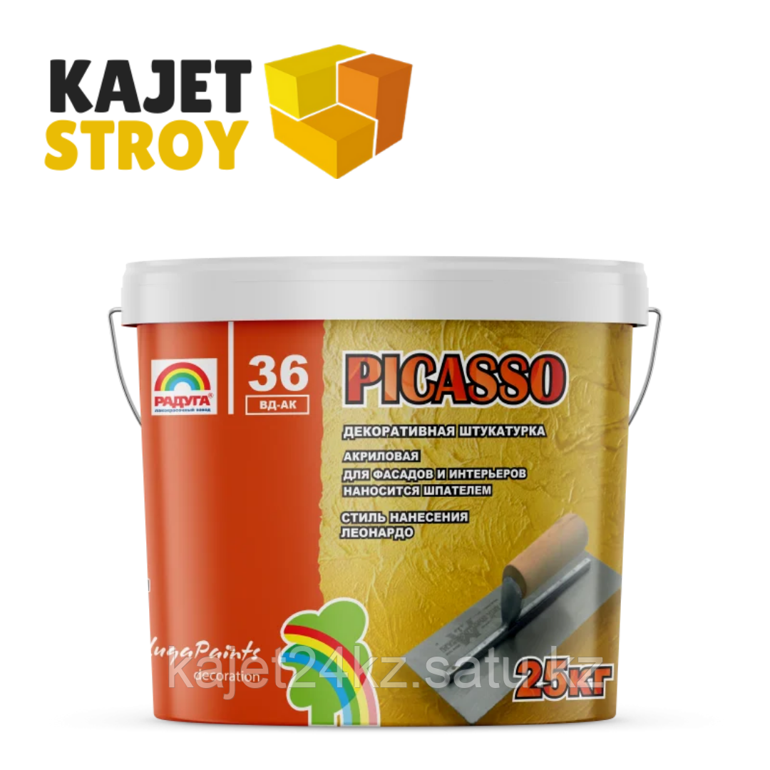 Декоративная штукатурка PICASSO, для интерьеров 15 кг
