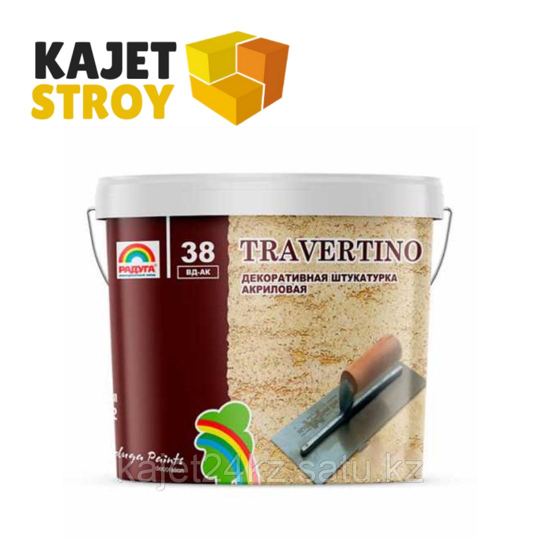 Декоративная штукатурка TRAVERTINO, с мраморным наполнителем 15 кг