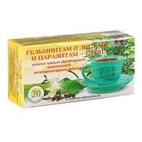 Чайный напиток 'Антипаразит', гельминтам (глистам) и паразитам стоп, фильтр-пакет, 20 шт.
