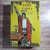 Набор Таро Уэйта и книга на русском языке в коробке