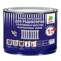 Эмаль для металла и радиаторов отопления Радуга-178 (полуматовая)