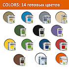 Эмаль цветная универсальная Радуга-220 Colors, фото 2