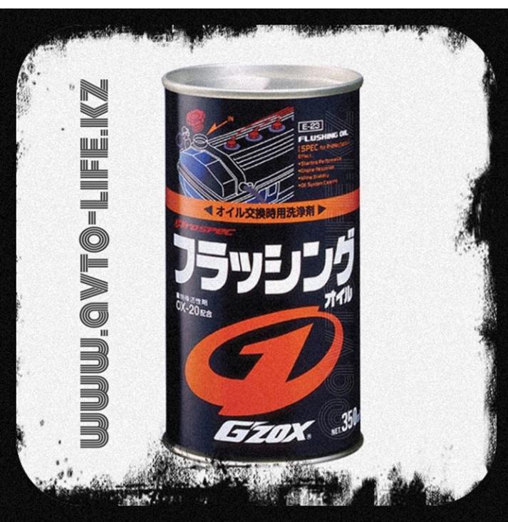 Промывочное масло G'ZOX Flushing oil, 350ml