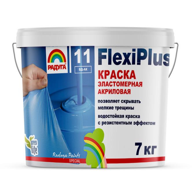 Краска эластомерная (резиновая) Радуга FlexiPlus