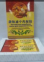 Китайская лечебная мазь от варикоза